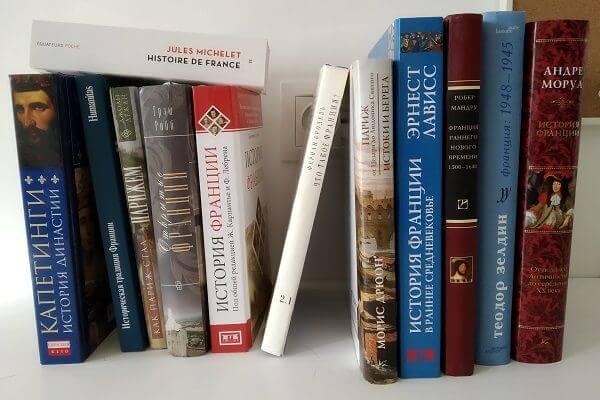 Книги о Франции