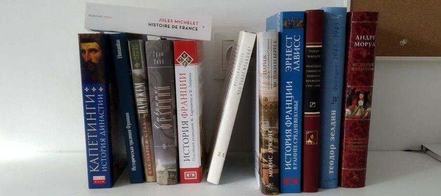 Литература о Франции. Часть 2: История.