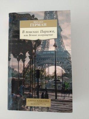 Самостоятельное путешествие Франция