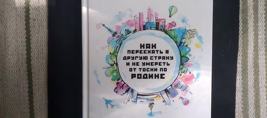 Оксана Корзун. Как переехать в другую страну и не умереть от тоски по родине