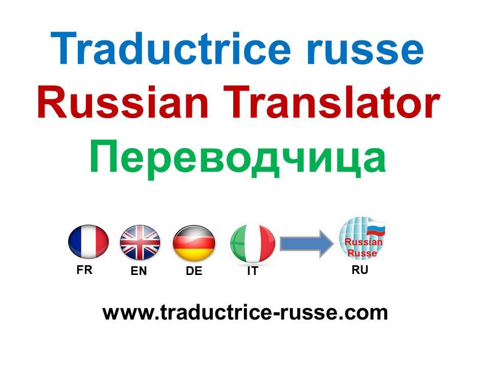 Письменные переводы с французского, английского, немецкого, итальянского на русский во Франции