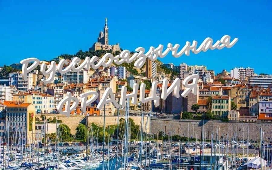 Франкомания и франкоруссия … . Виртуальные тусовки любителей Франции, приезжающих и эмигрантов.