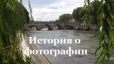 Фотосессии. Фотограф. Видеограф во Франции