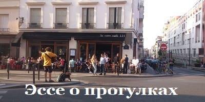 Прогулки по городу и интересные места во Франции