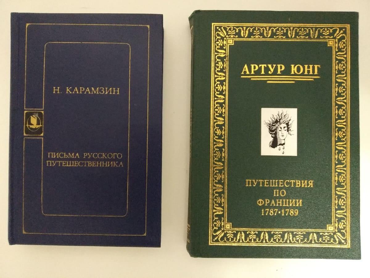 Что читаем в выходные? Николай Карамзин и Артур Юнг о Франции.