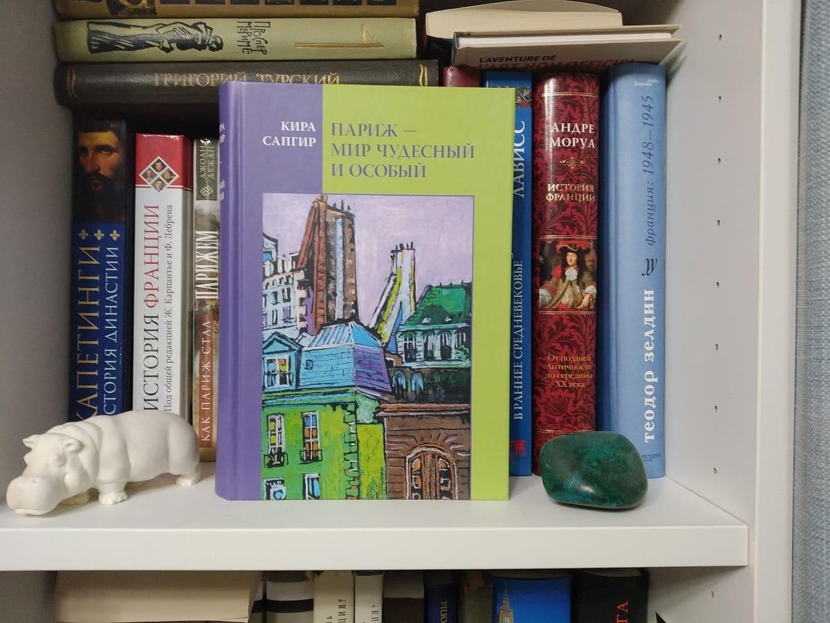 Что читаем в выходные? Кира Сапгир о Париже, людях, о Франции.