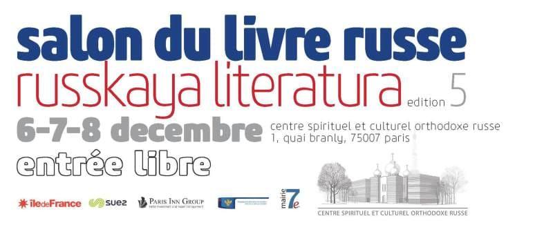Салон русской книги в Париже «Русская литература». Театр и поэзия, взгляд на настоящее.