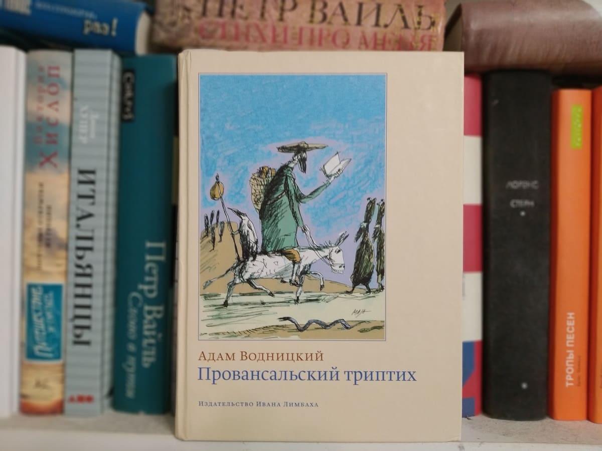 провансальский триптих